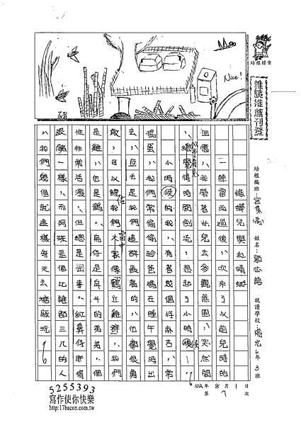 102TSW207郭芯語 (1)