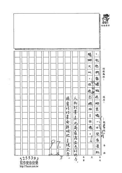 102TSW207郭芯語 (3)