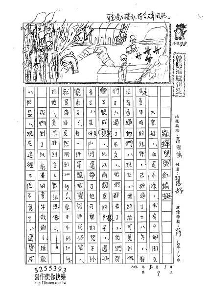 102TSW207賴思妤 (1)