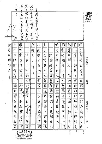 102TSW207賴思妤 (2)