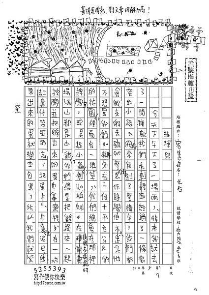 102TSW207魏佑桓 (1)