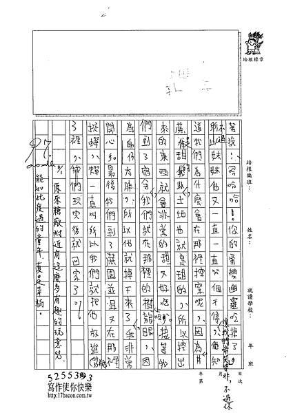 102TSW207魏佑桓 (2)