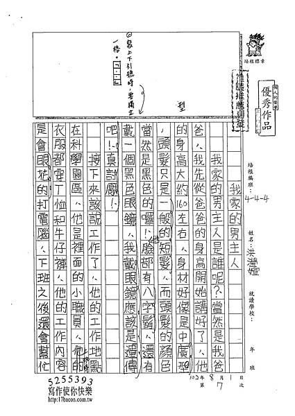 102W4107洪瀅媗 (1)