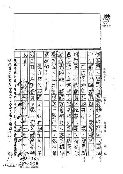 102W4107洪瀅媗 (2)