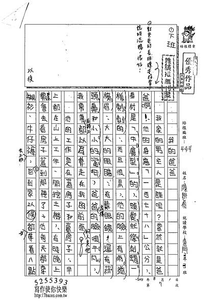 102W4107陳妍希 (1)