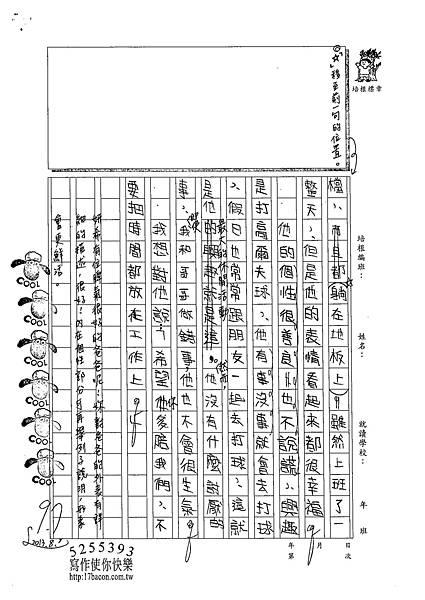 102W4107陳妍希 (2)