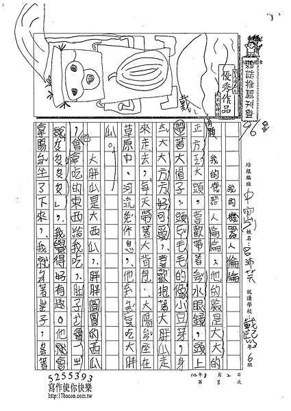102TMW208呂沛芸 (1)
