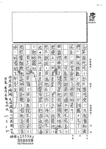 102TMW208呂沛芸 (2)