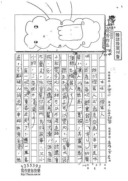 102TMW208李品蓉 (1)