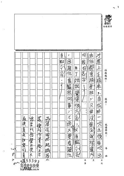 102TMW208李品蓉 (2)