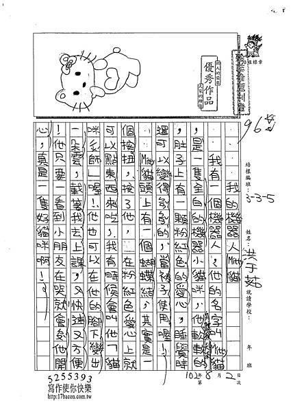 102TMW208洪于茹 (1)