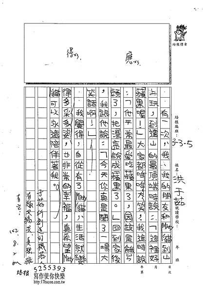 102TMW208洪于茹 (2)