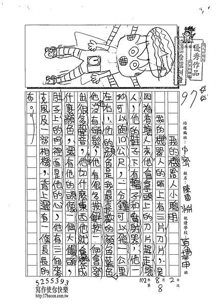 102TMW208陳國淵 (1)