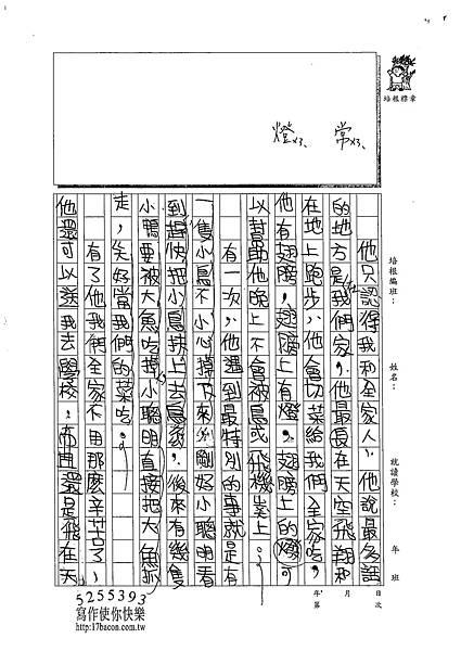 102TMW208陳國淵 (2)
