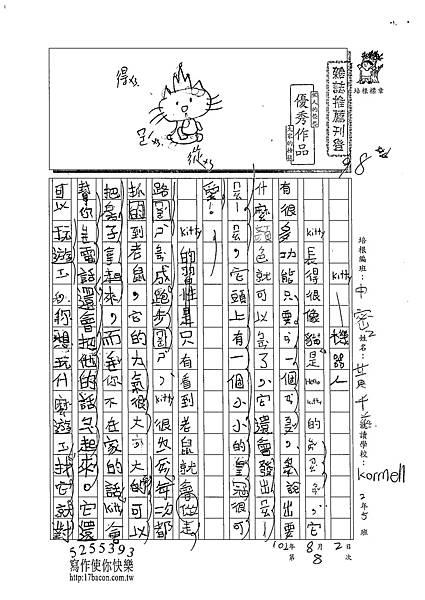 102TMW208黃千慈 (1)