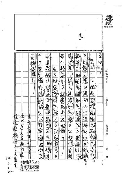 102TMW208黃千慈 (2)