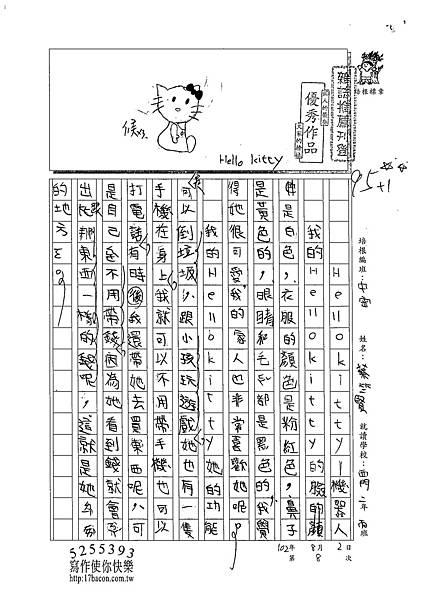 102TMW208蔡竺賢 (1)