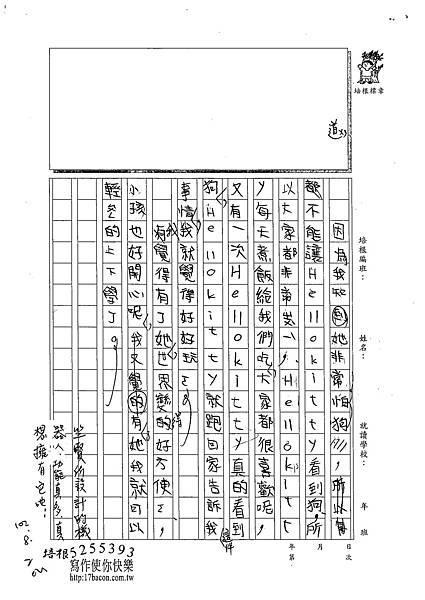 102TMW208蔡竺賢 (2)