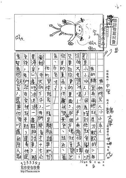 102TMW208魏文厚 (1)