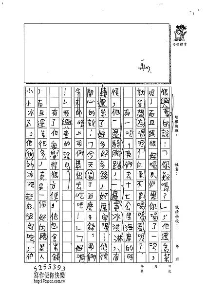 102TMW208魏文厚 (2)