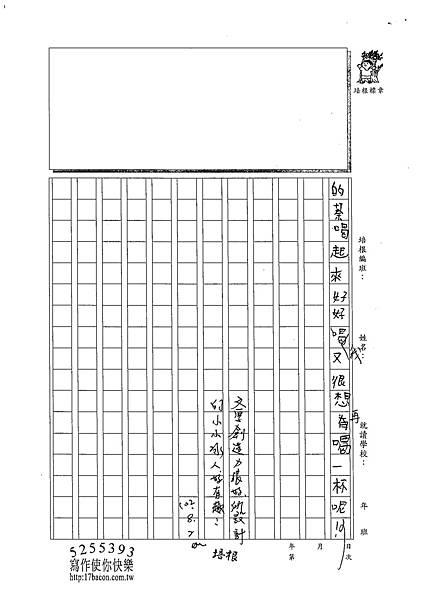 102TMW208魏文厚 (3)