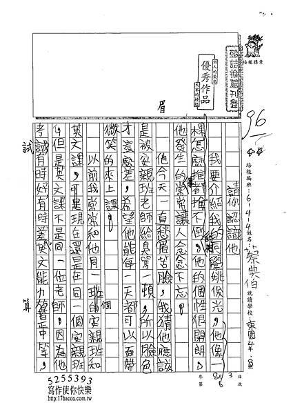 102W4106蔡典伯 (1)