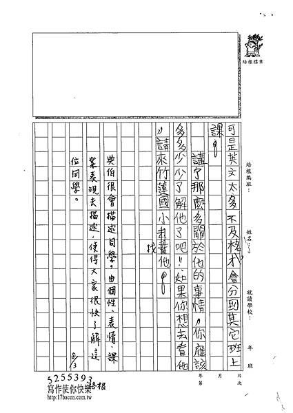 102W4106蔡典伯 (2)