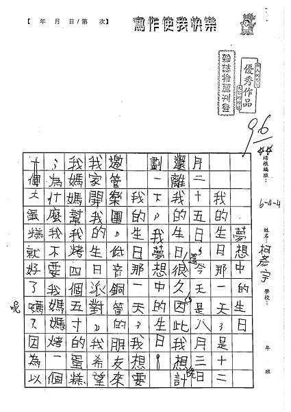102W5106柯彥宇 (1)