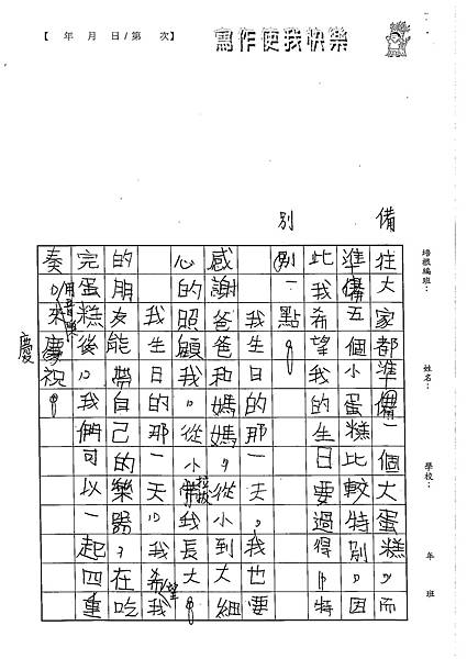 102W5106柯彥宇 (2)