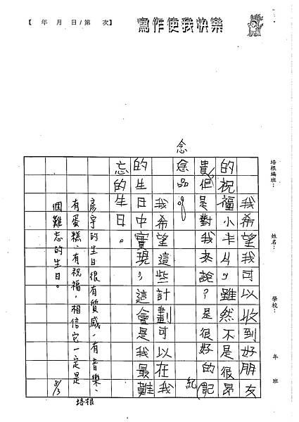 102W5106柯彥宇 (3)