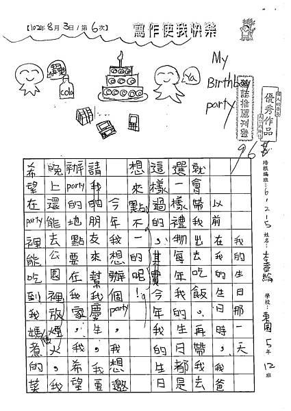 102W5106李亞綸 (1)