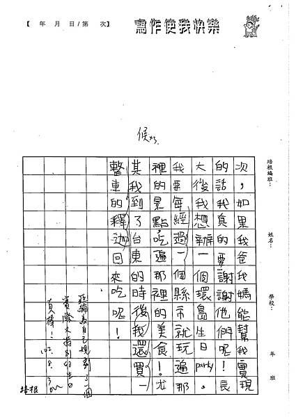 102W5106李亞綸 (3)