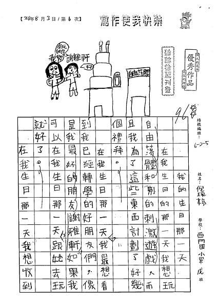 102W5106倪珮婷 (1)