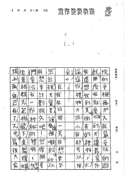 102W5106倪珮婷 (2)