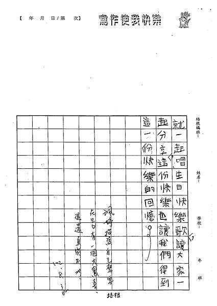 102W5106倪珮婷 (3)