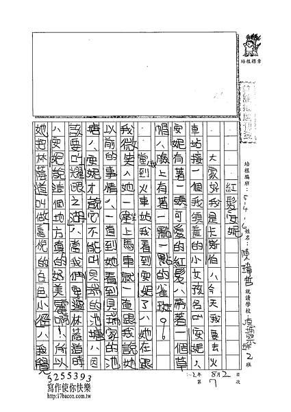 102W6107陳瑋哲 (1)