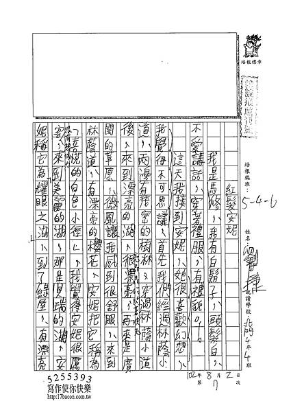 102W6107劉世捷 (1)