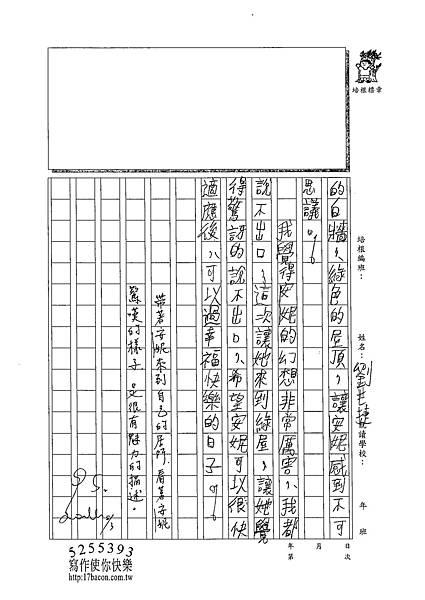 102W6107劉世捷 (2)