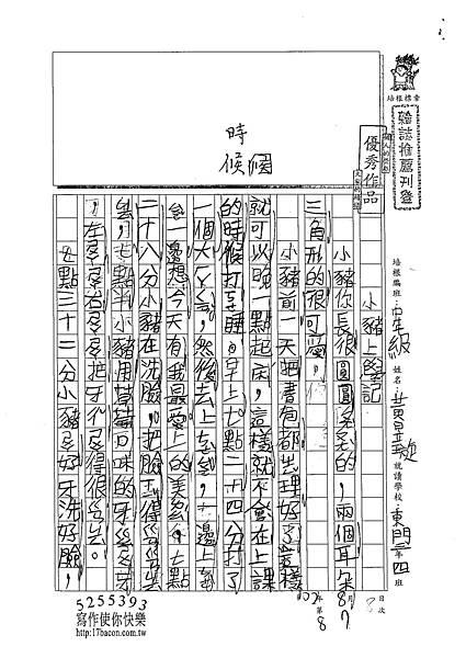 102WM107黃昱璇 (1)