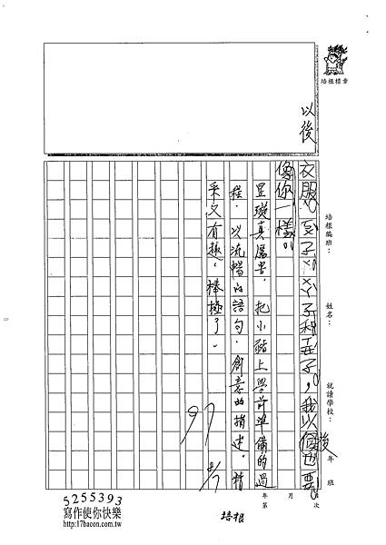 102WM107黃昱璇 (3)