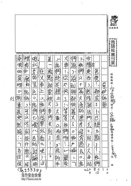 102V110呂振嘉 (1)