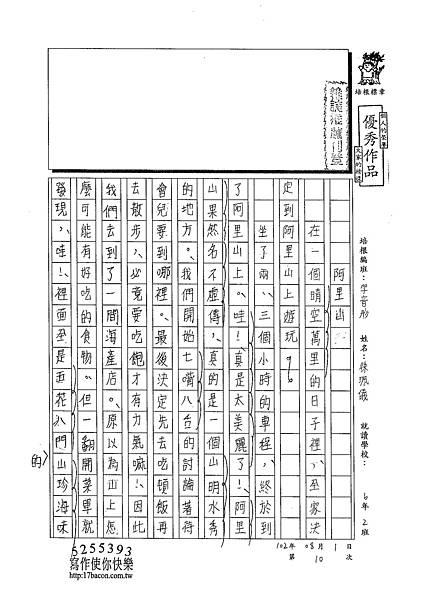 102V110徐珮儀 (1)