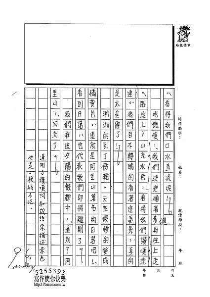 102V110徐珮儀 (2)