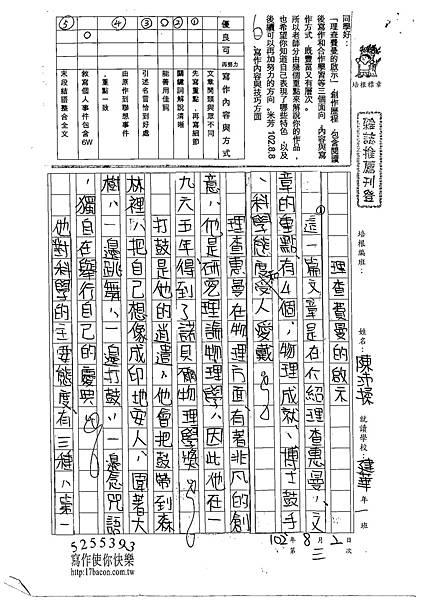 102WS103陳沛揉 (1)
