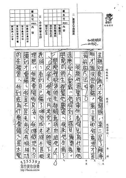 102WS103陳沛揉 (2)