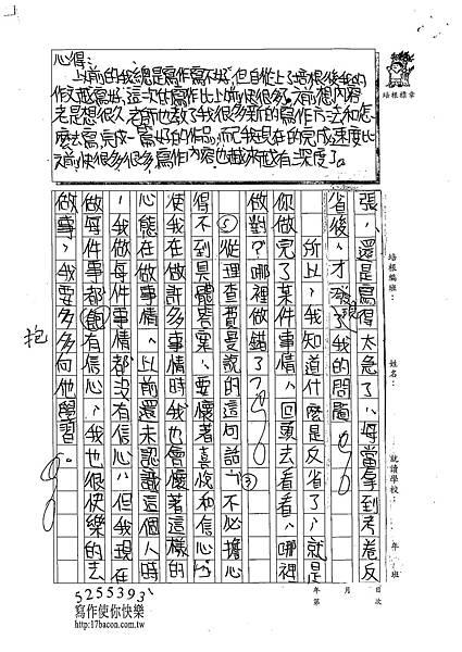 102WS103陳沛揉 (3)