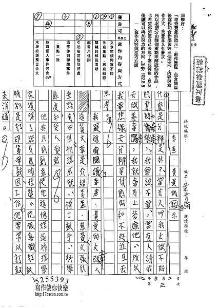 102WS103葉肯綸 (1)