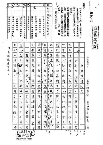 102WS103賴亭妤 (1)
