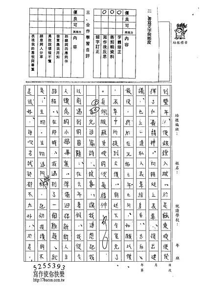 102WS103賴亭妤 (2)