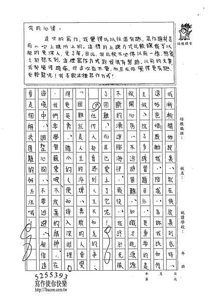 102WS103賴亭妤 (3)